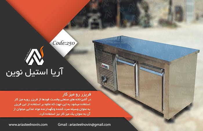 فریزر همراه میزکار|تجهیزات آشپزخانه صنعتی