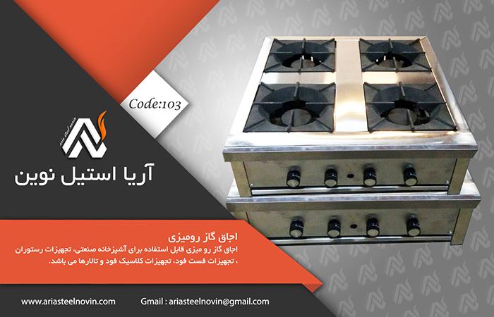 اجاق گاز رو میزی _ تجهیزات آشپزخانه صنعتی