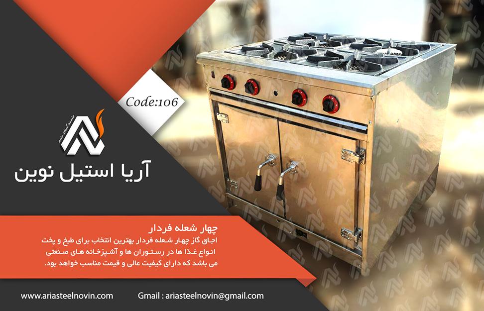 چهار شعله فردار _ تجهیزات آشپزخانه صنعتی