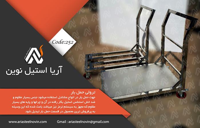 ترولی حمل بار _ تجهیزات آشپزخانه صنعتی