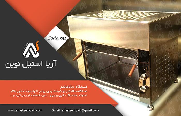 دستگاه سالاماندر | تجهیزات اشپزخانه صنعتی | تجهیزات فست فود 09120306906