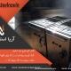 کانتر گرم طرح آریا استیل نوین ترولی حمل غذای گرم