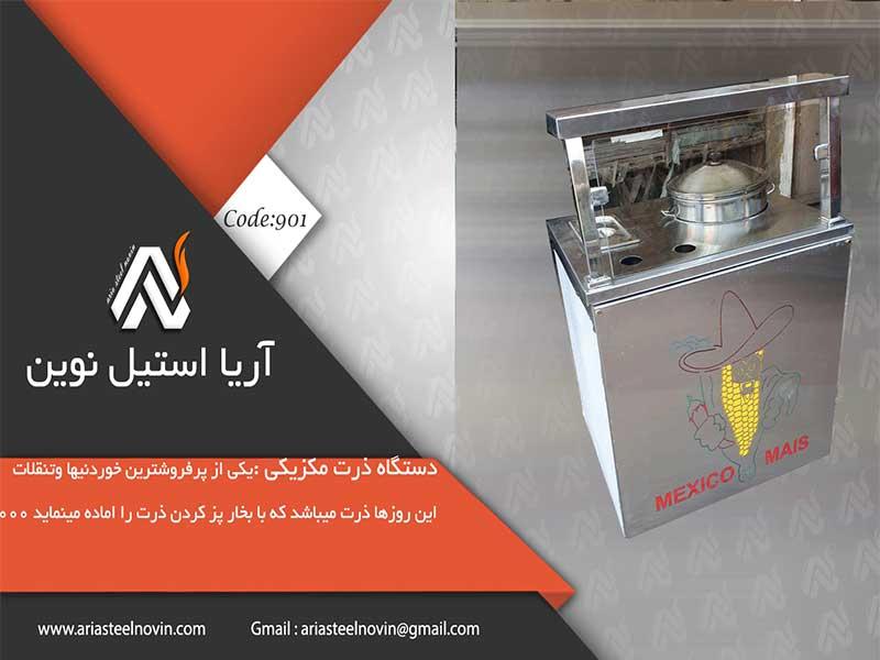 دستگاه پخت ذرت مکزیکی | تجهیزات آشپزخانه صنعتی | تجهیزات فست فود