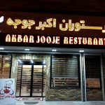 تجهیز رستوران اکبر جوجه
