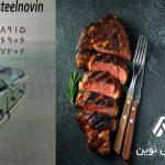 دستگاه گریل | تجهیزات آشپزخانه صنعتی | تجهیزات فست فود