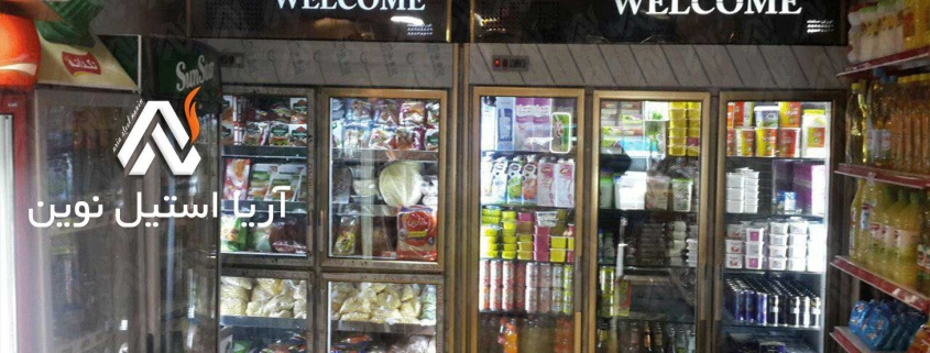 یخچال سوپر مارکت