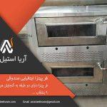 فر صندوقی دو طبقه_تجهیزات فست فود_تجهیزات آشپزخانه صنعتی