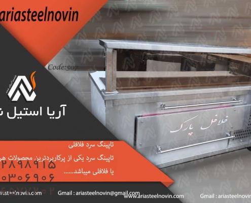 تاپینگ سرد فلافلی _ تجهیزات آشپزخانه صنعتی