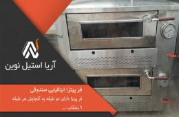 فر پیتزا صندوقی دو طبقه | تجهیزات آشپزخانه صنعتی | تجهیزات فست فود