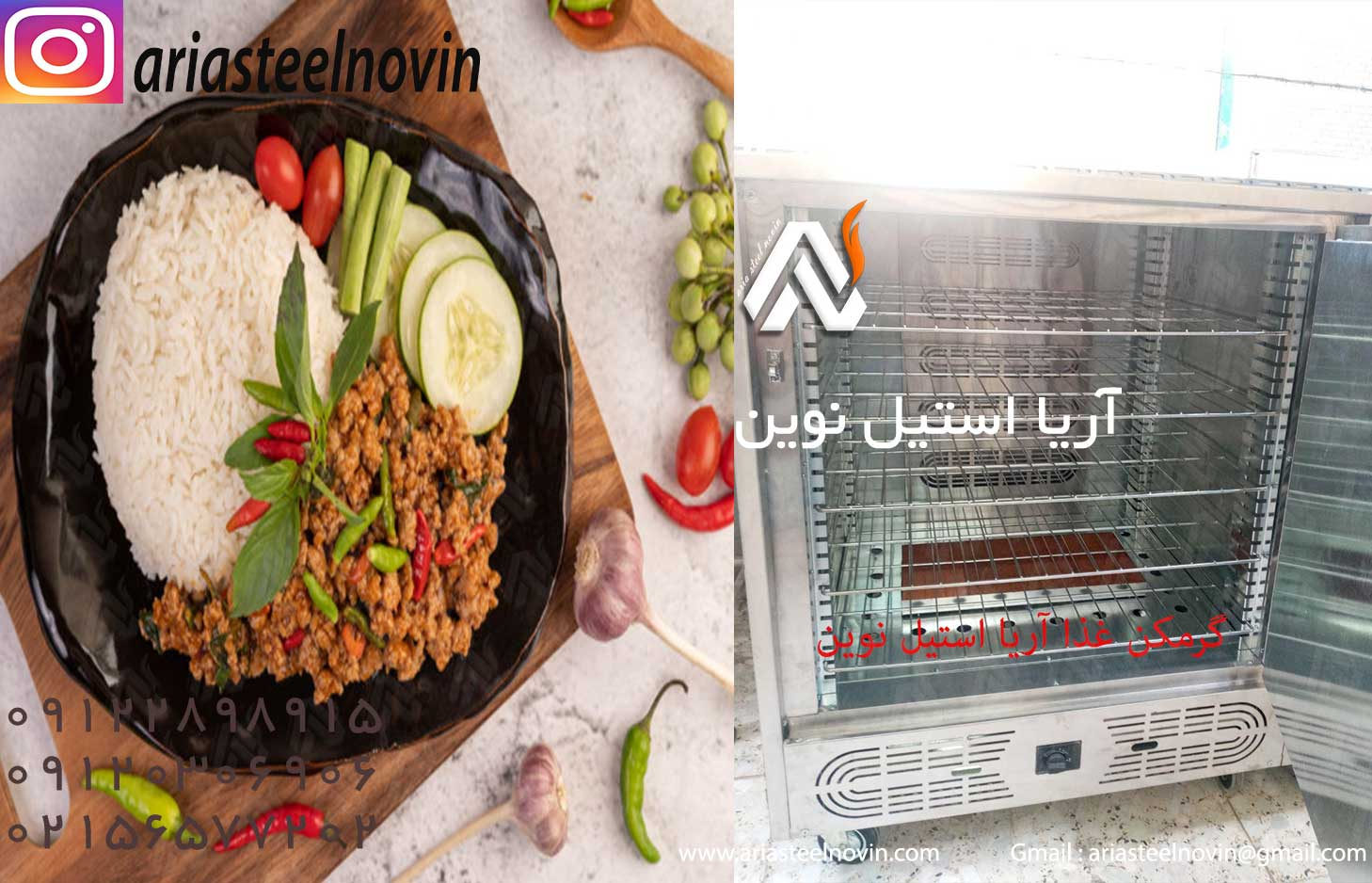 گرمکن-غذا-آریا-استیل-نوین