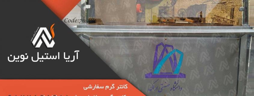کانتر گرم سفارشی   تجهیزات فست فود   تجهیزات آشپزخانه صنعتی