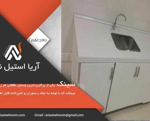 سینک صنعتی تجهیزات آشپزخانه صنعتی