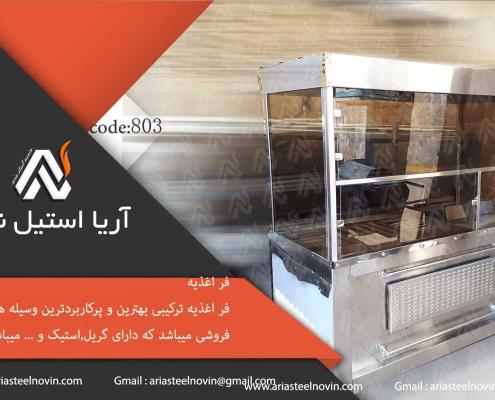 فر اغذیه | تجهیزات آشپزخانه صنعتی | تجهیزات فست فود