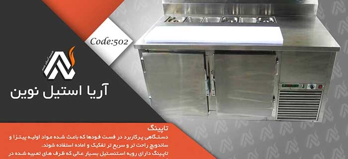 تاپینگ پیتزا فروشی _ تجهیزات آشپزخانه صنعتی _ تجهیزات فست فود