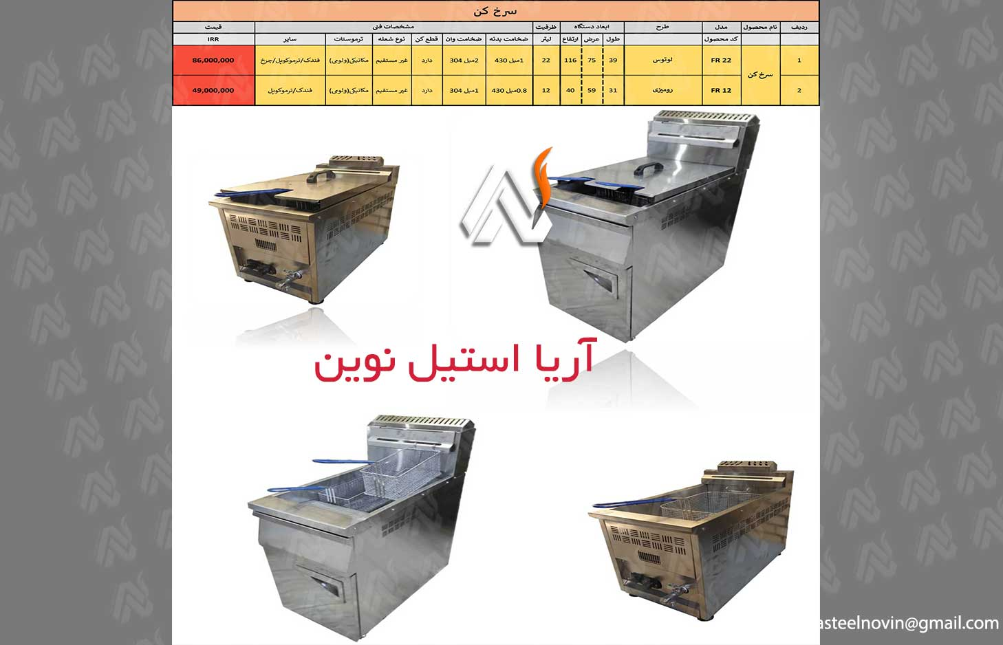 لیست قیمت تجهیزات پخت و پز