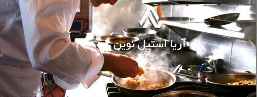 تجهیزات کامل آشپزخانه صنعتی تهران